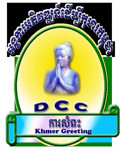 Khmer Greeting badge