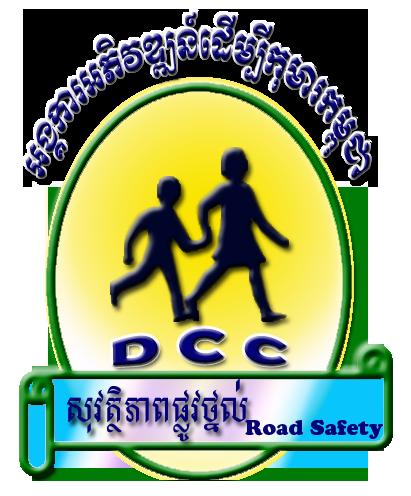 Road Safety badge